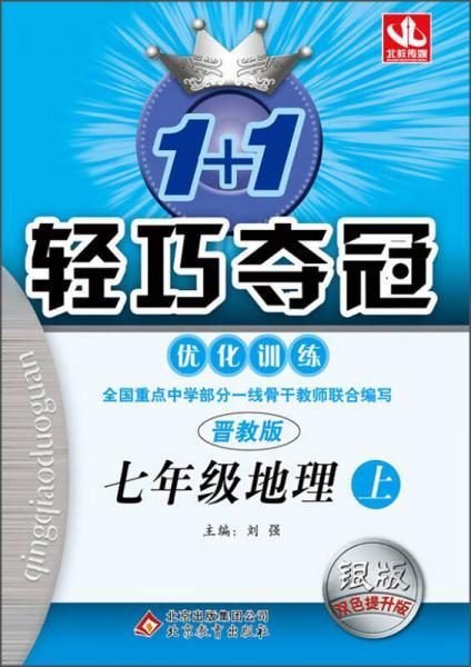 1+1轻巧夺冠·优化训练:地理(七年级上 晋教版 银版双色提升版 2015秋)