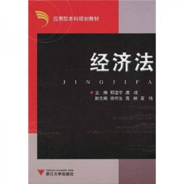 应用型本科规划教材:经济法