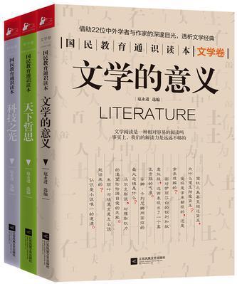 国民教育通识读本