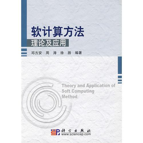 软计算方法理论及应用