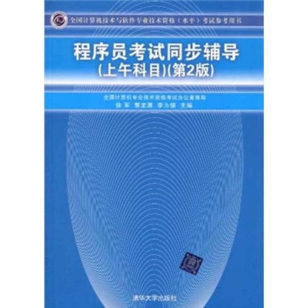 全国计算机技术与软件专业技术资格(水平)考试参考用书:程序员考试同步辅导(上午科目)(第2版)