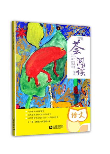 """""""荟""""阅读:二年级第二学期课外读本"""