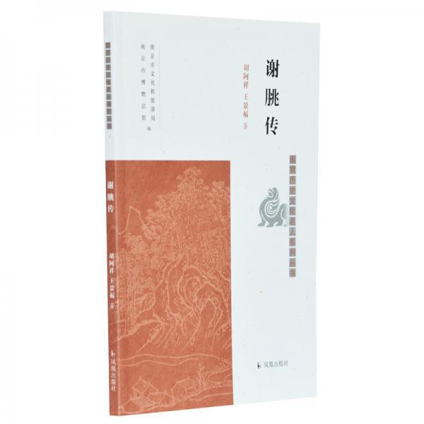 谢朓传(南京历史文化名人系列丛书)胡阿祥,王景福著凤凰出版社