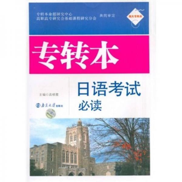 专转本日语考试必读