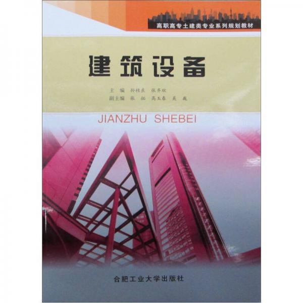 高职高专土建类专业系列规划教材:建筑设备