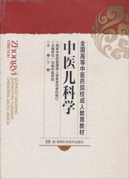 中医儿科学/全国高等中医药院校成人教育教材