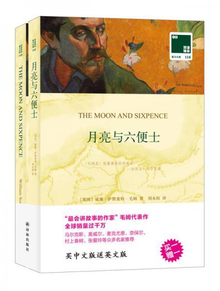 双语译林 壹力文库:月亮与六便士
