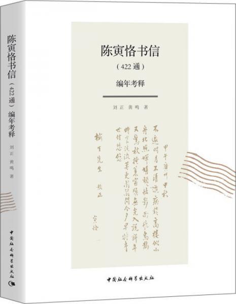 陈寅恪书信(422通)编年考释