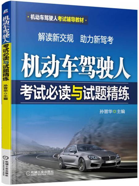 机动车驾驶人考试辅导教材:机动车驾驶人考试必读与试题精练
