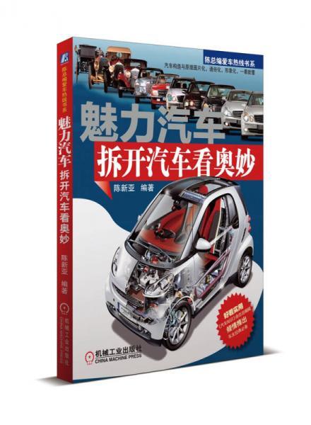 陈总编爱车热线书系·魅力汽车:拆开汽车看奥妙