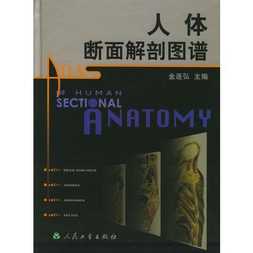人体断面解剖图谱