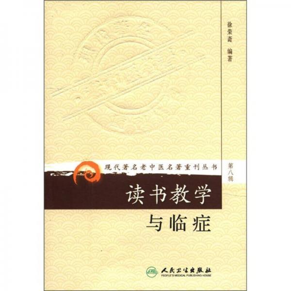 现代著名老中医名著重刊丛书(第八辑)·读书教学与临症