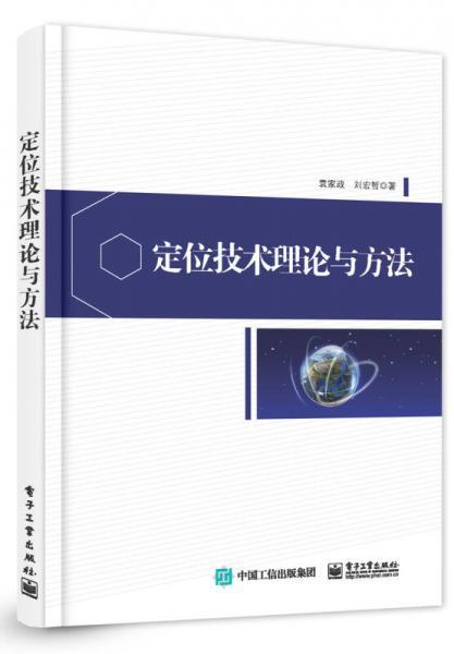 定位技术理论与方法