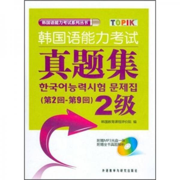 韩国语能力考试真题集(第2回-第9回):2级