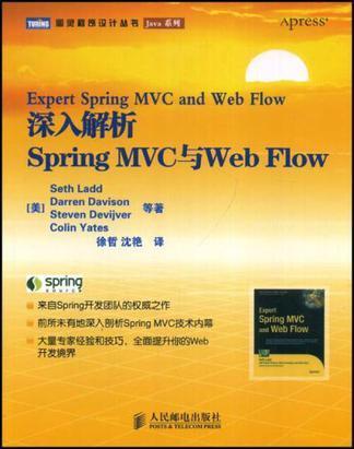 深入解析Spring MVC与Web Flow