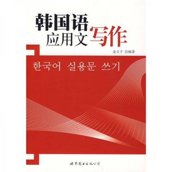 韩国语应用文写作