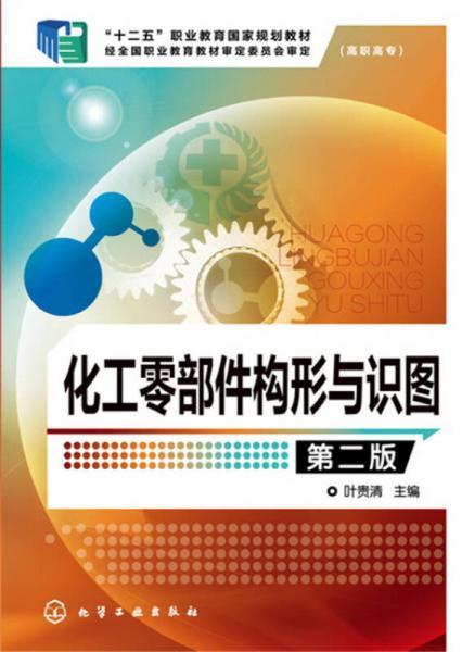 化工零部件构形与识图(第二版)