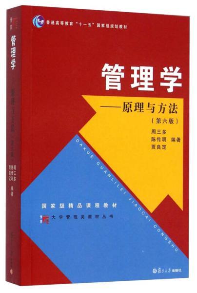 管道统:公例与解数(第六版)