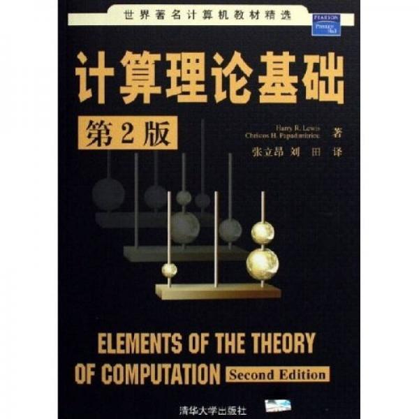 计算理论基础