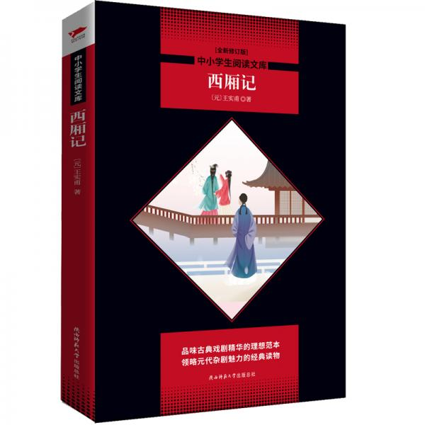 中小学生阅读文库:西厢记(全新修订版)黑皮名著全新升级版