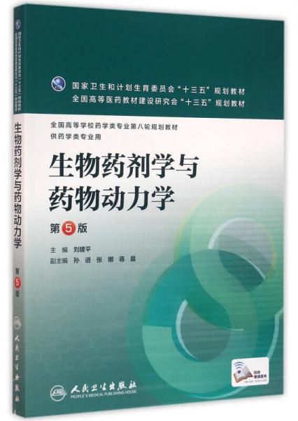 生物药剂学与药物动力学(第5版/本科药学)