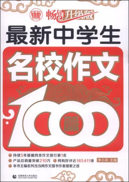 波波乌作文1000篇系列:最新中学生名校作文1000篇(畅销升级版)