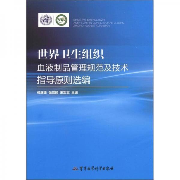 世界卫生组织血液制品管理规范及技术指导原则选编