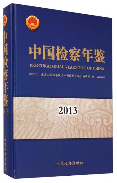 中国检察年鉴(2013)