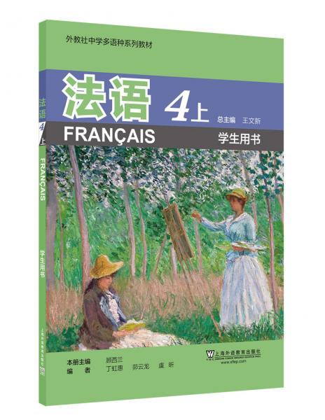 外教社中学多语种系列教材:法语4上(学生用书)