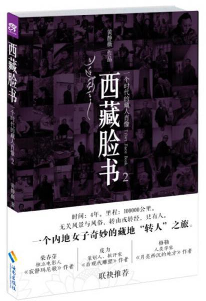 西藏脸书2