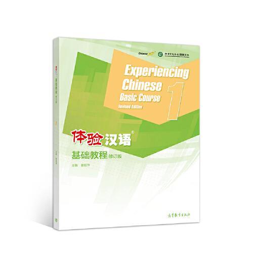 体验汉语基础教程(修订版)1