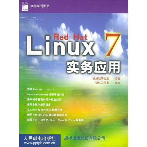 Red Hat Linux 7实务应用