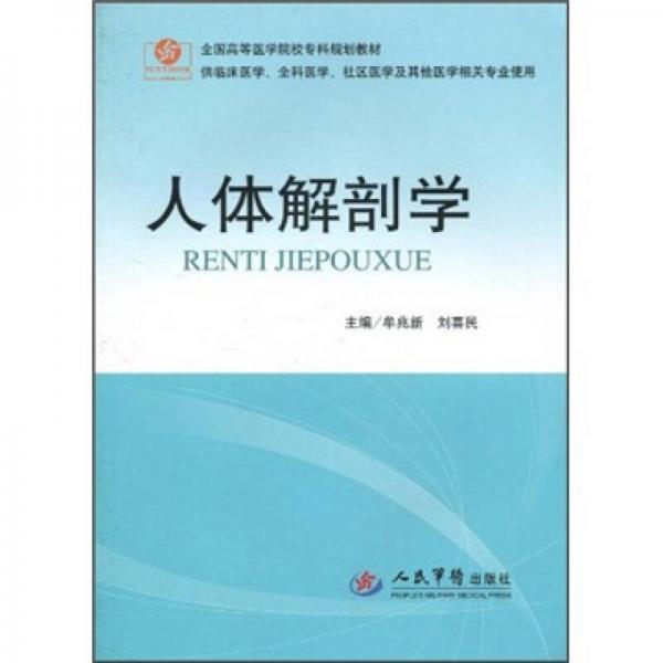 人体解剖学(供临床医学全科医学社区医学等其他医学相关专业使用)