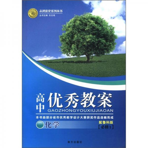 志鸿优化系列丛书·高中优秀教案:化学(必修1)(配鲁科版)