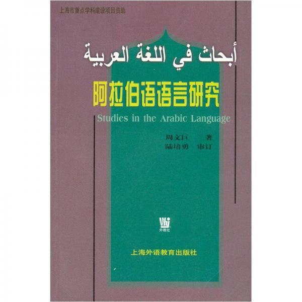 阿拉伯语语言研究
