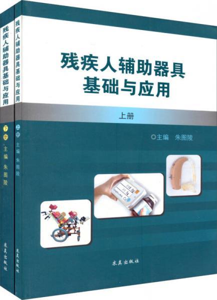 残疾人辅助器具基础与应用