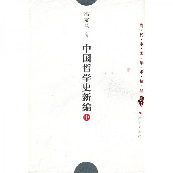 中国哲学史新编(中)