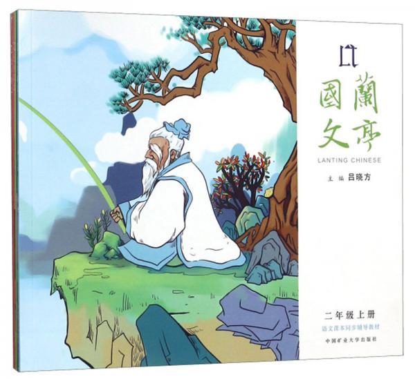 兰亭国文(套装共4册)