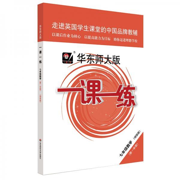 2019秋一课一练·七年级数学(第一学期)(增强版)