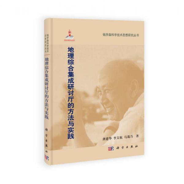 钱学森科学思想研究系列丛书:地理综合集成研讨厅的方法与实践