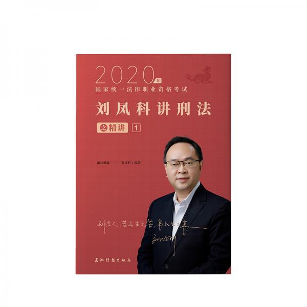 司法考试2020瑞达法考国家统一法律职业资格考试刘凤科讲刑法之精讲