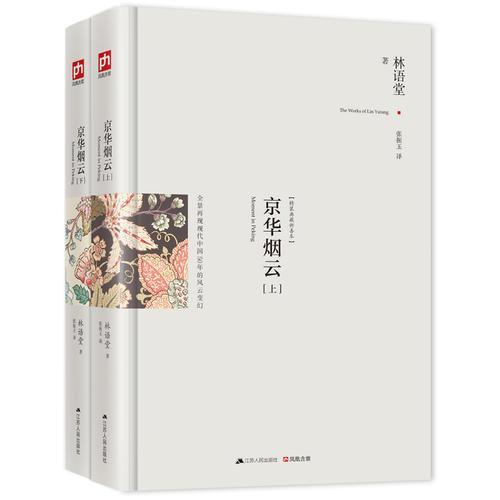 京华烟云:最新修订精装纪念典藏版!