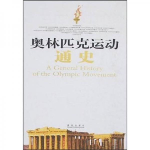 奥林匹克运动通史