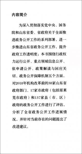 山东省政务公开发展水平研究报告(2018)