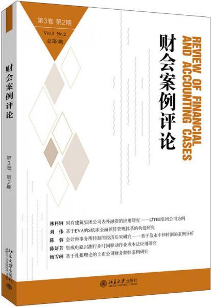 财会案例评论(第3卷第2期)