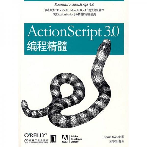 ActionScript 3.0编程精髓