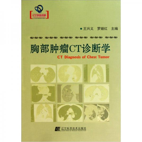 胸部肿瘤CT诊断学