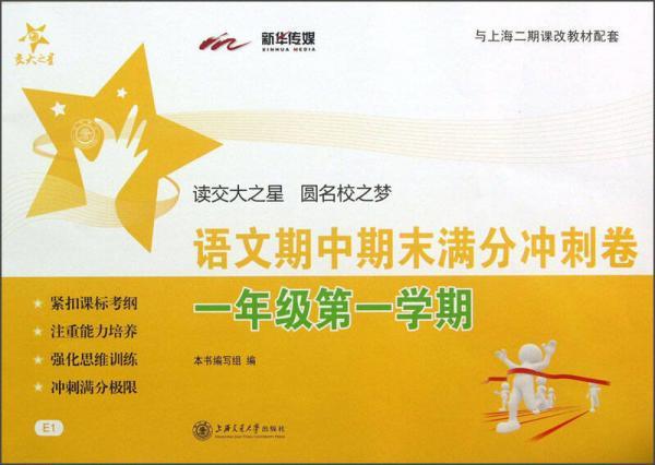 交大之星:语文期中期末满分冲刺卷(1年级第1学期)(与上海二期课改教材配套)