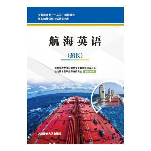 航海英语(船长)(海船船员适任考试培训教材同步辅导)