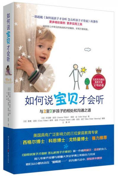 如何说宝贝才会听:与2至7岁孩子的相处和沟通之道